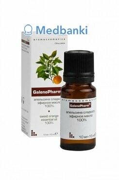 Апельсина сладкого эфирное масло 100%  «Aromacosmetics» 10 мл и/к Галенофарм