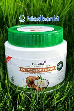Кокосовое масло 500 мл нерафинированное холодного отжима пищевое Органик (Extra Virgin Coconut Oil Organic) Экстра Вирджин