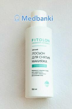 Лосьон для снятия макияжа Фитолон с хлорофиллом, 100 мл